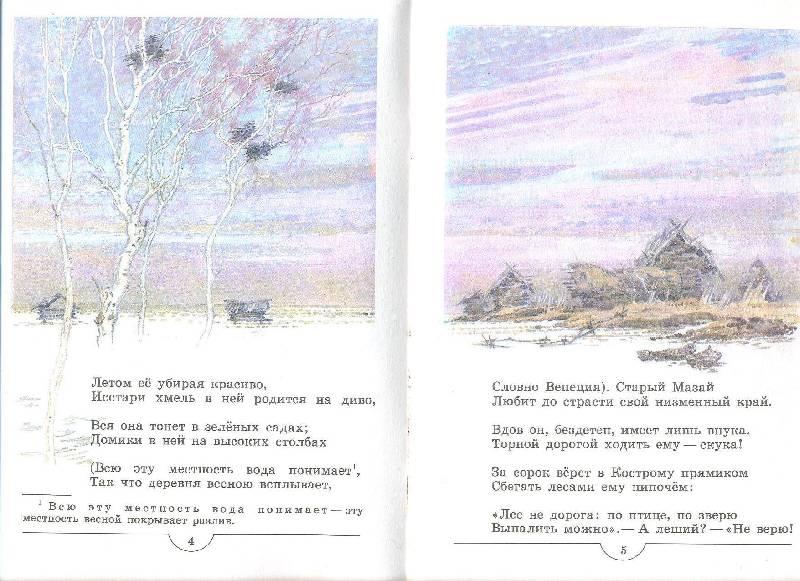 Иллюстрация 1 из 6 для Дедушка Мазай и зайцы - Николай Некрасов | Лабиринт - книги. Источник: Спанч Боб