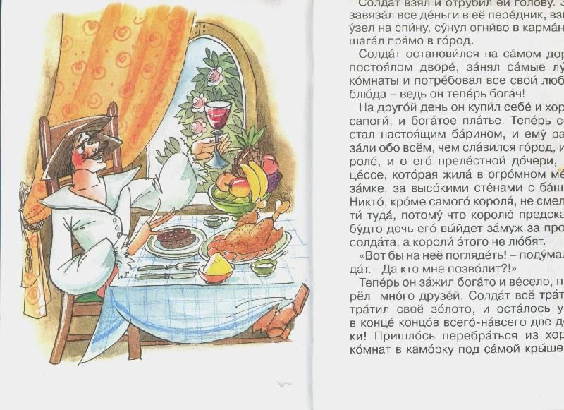 Иллюстрация 1 из 5 для Огниво - Ханс Андерсен   Лабиринт - книги. Источник: Спанч Боб