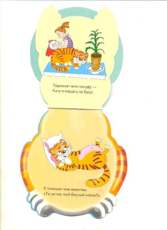 Иллюстрация 1 из 3 для Кот-лентяй - Игорь Куберский | Лабиринт - книги. Источник: Спанч Боб