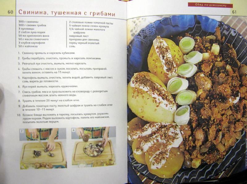 Иллюстрация 1 из 5 для Обед по-домашнему - Дарья Нестерова | Лабиринт - книги. Источник: Спанч Боб