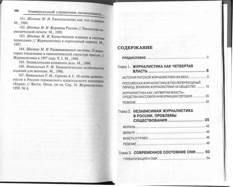 Иллюстрация 1 из 4 для Универсальный справочник начинающего журналиста - Артур Инджиев | Лабиринт - книги. Источник: Бетельгейзе