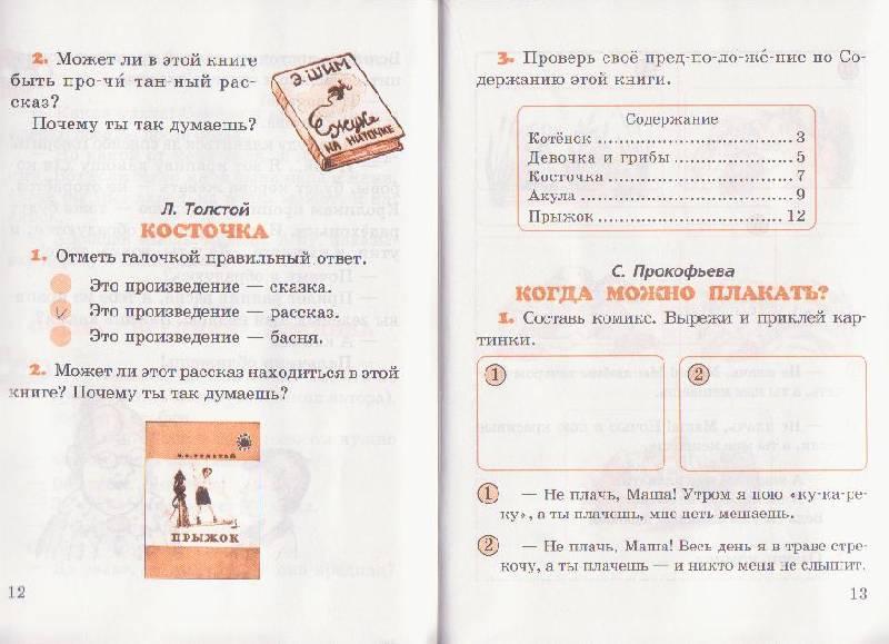 Гдз По Литературе 3 Класс Кутявина Рабочая Тетрадь Ответы 1 Часть