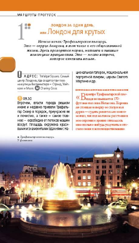 Иллюстрация 1 из 4 для Лондон. Оранжевый гид - Галина Рэмптон | Лабиринт - книги. Источник: Joker