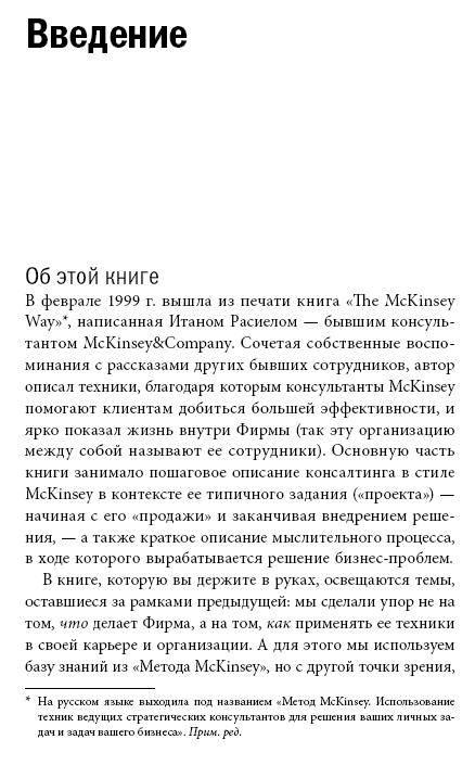 Иллюстрация 1 из 3 для Инструменты McKinsey: Лучшая практика решения бизнес-проблем - Расиел, Фрига | Лабиринт - книги. Источник: Joker