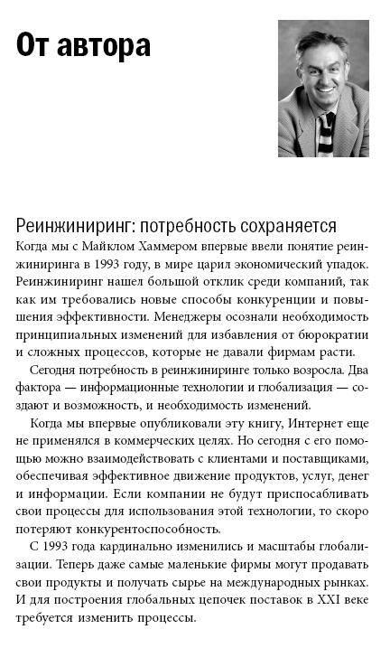 Иллюстрация 1 из 2 для Реинжиниринг корпорации: Манифест революции в бизнесе - Хаммер, Чампи   Лабиринт - книги. Источник: Joker