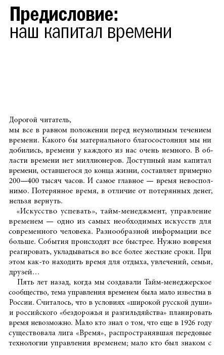 Иллюстрация 1 из 3 для Тайм-драйв: Как успевать жить и работать - Глеб Архангельский | Лабиринт - книги. Источник: Joker