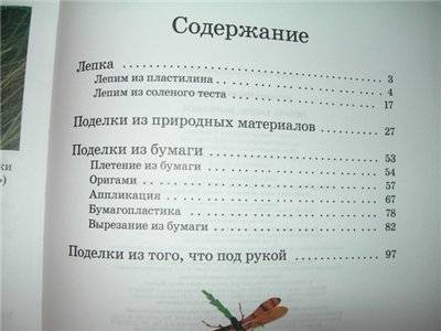 Иллюстрация 1 из 4 для Лепим, клеим, вырезаем... - Мария Антонова   Лабиринт - книги. Источник: Ляпина  Ольга Станиславовна