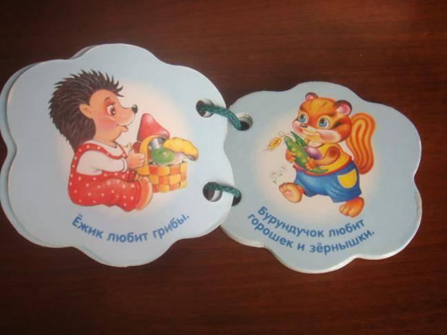 Иллюстрация 1 из 2 для Что любят животные | Лабиринт - книги. Источник: Дорофеева  Ольга