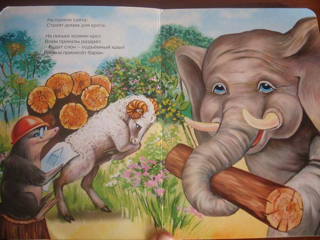 Иллюстрация 1 из 2 для Домик для крота - Ирина Гурина | Лабиринт - книги. Источник: Дорофеева  Ольга