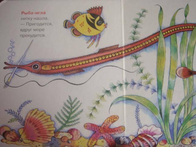Иллюстрация 1 из 2 для Рыба-меч - Эльмира Котляр | Лабиринт - книги. Источник: Дорофеева  Ольга