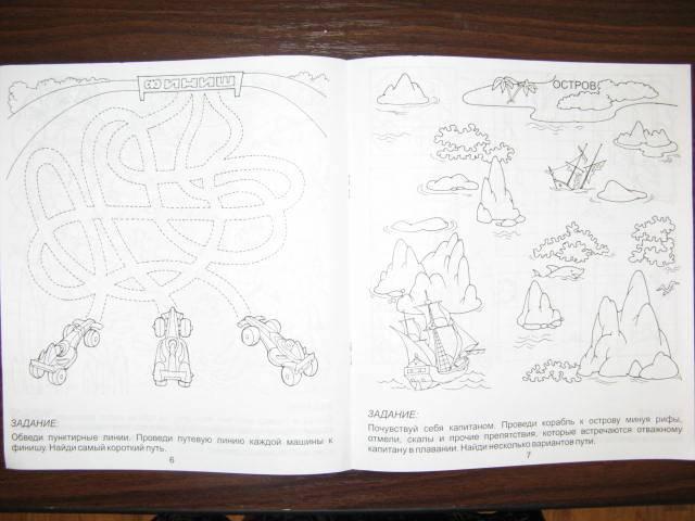 Иллюстрация 1 из 3 для Учимся писать. Для детей 3-5 лет (873) | Лабиринт - книги. Источник: libe