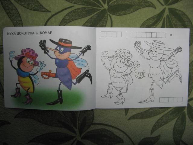 Иллюстрация 1 из 3 для Мультики. Выпуск 1 (Маша и медведь) | Лабиринт - книги. Источник: libe