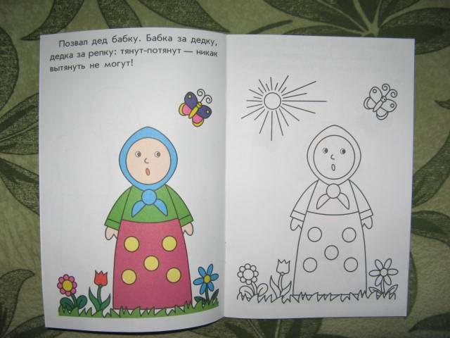 Иллюстрация 1 из 3 для Репка: Русская народная сказка: Раскраска для детей 3-4 лет | Лабиринт - книги. Источник: libe