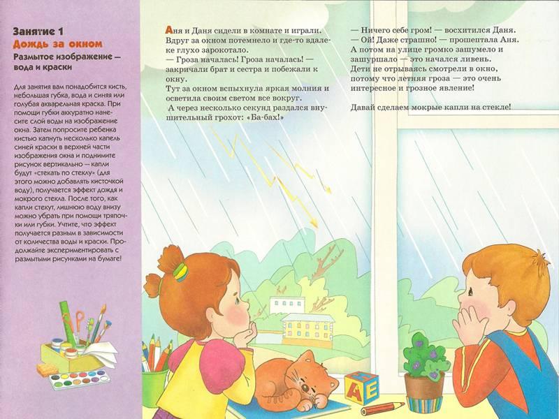 Иллюстрация 1 из 14 для Акварельный дождик: Художественный альбом, 3-5 лет - Елена Янушко   Лабиринт - книги. Источник: farnor