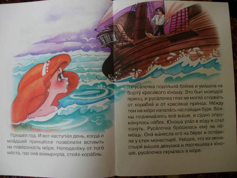 Иллюстрация 1 из 3 для Русалочка - Ханс Андерсен   Лабиринт - книги. Источник: Geny