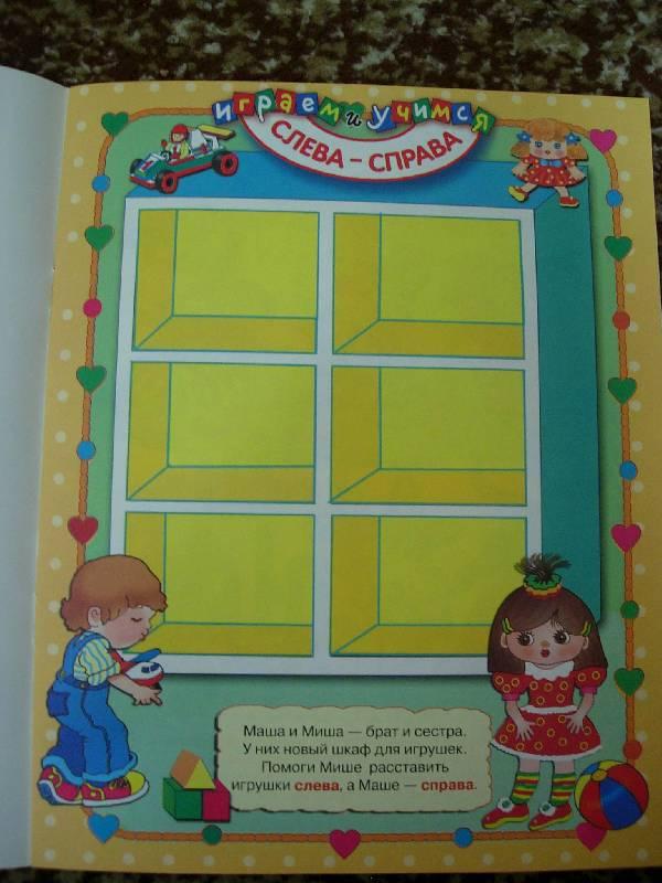 Иллюстрация 1 из 7 для Слева, справа, спереди - И. Попова | Лабиринт - книги. Источник: Geny