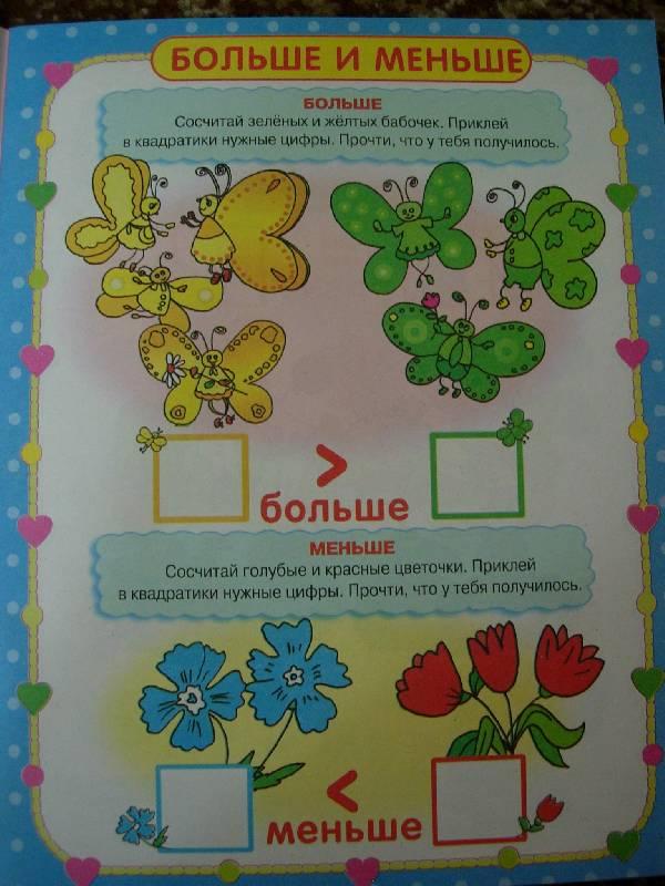 Иллюстрация 1 из 6 для Больше, меньше, поровну - И. Попова | Лабиринт - книги. Источник: Geny