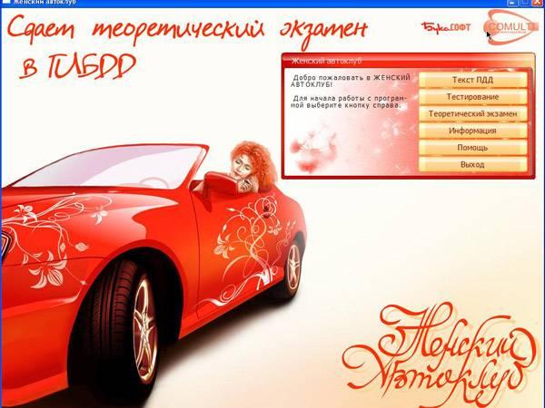Иллюстрация 1 из 6 для Женщина за рулем (CDpc) | Лабиринт - софт. Источник: С  М В