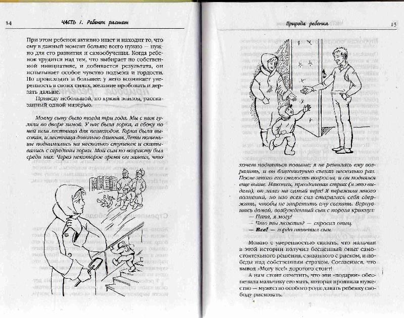 Иллюстрация 1 из 3 для Продолжаем общаться с ребенком. Так? - Юлия Гиппенрейтер   Лабиринт - книги. Источник: С  М В