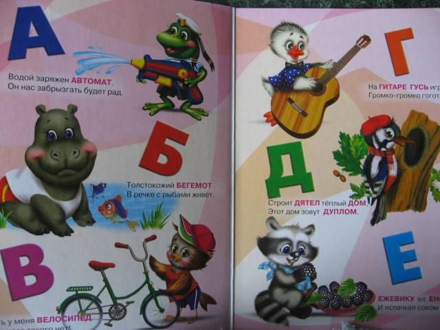 Иллюстрация 1 из 10 для Азбука для маленьких - Ирина Гурина | Лабиринт - книги. Источник: svemikh