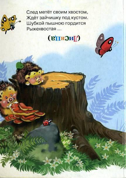 Иллюстрация 1 из 2 для Загадки о зверятках - Оксана Иванова | Лабиринт - книги. Источник: Machaon