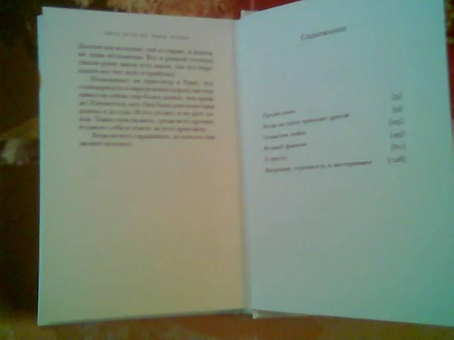 Иллюстрация 1 из 6 для Пять эссе на темы этики - Умберто Эко | Лабиринт - книги. Источник: Холомьева  Евгения