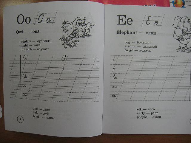 Иллюстрация 1 из 5 для Прописи по английскому языку - О. Гончаров   Лабиринт - книги. Источник: rizik