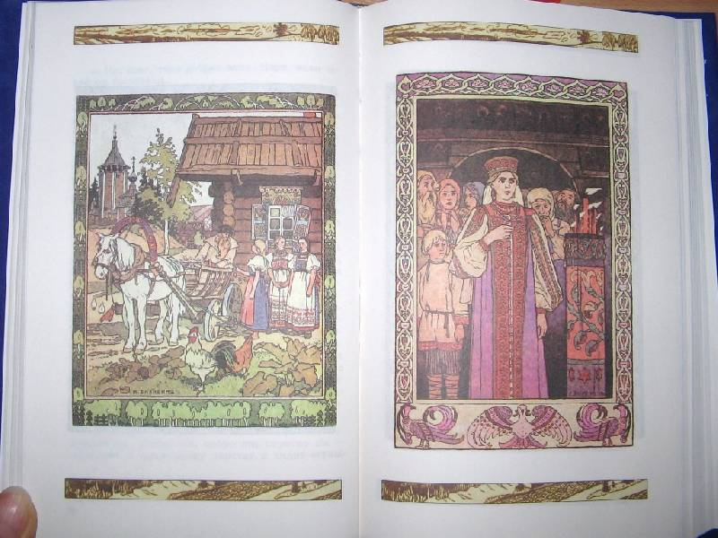 Иллюстрация 1 из 6 для Русские народные сказки и былины   Лабиринт - книги. Источник: Читательница