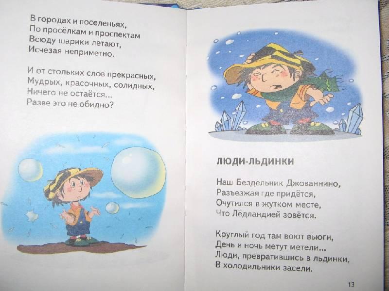 Иллюстрация 1 из 13 для Как путешествовал Джованнино - Джанни Родари | Лабиринт - книги. Источник: Читательница