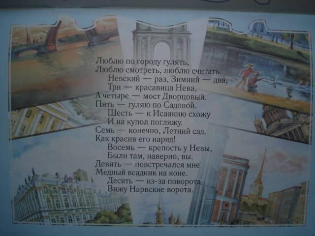 Иллюстрация 1 из 5 для Санкт-Петербург. Книжка-раскраска - Наталия Нищева | Лабиринт - книги. Источник: Настёна