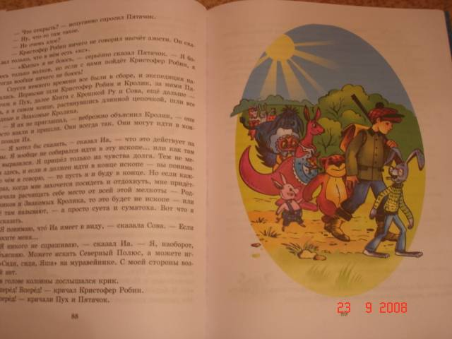 Иллюстрация 1 из 2 для Винни-Пух и все-все-все - Алан Милн | Лабиринт - книги. Источник: Оксана