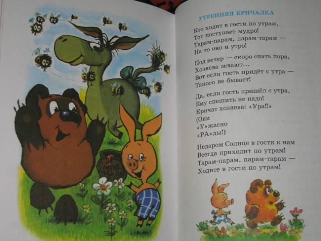 Иллюстрация 1 из 6 для Песенки из мультфильмов   Лабиринт - книги. Источник: Tais