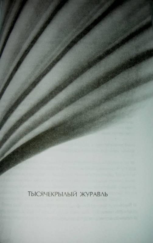 Иллюстрация 1 из 3 для Голос бамбука: Роман, повести, рассказы - Ясунари Кавабата | Лабиринт - книги. Источник: Sundance