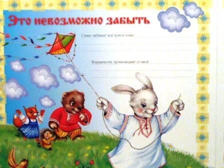 Иллюстрация 1 из 7 для Привет, я родился! (подарочный)   Лабиринт - сувениры. Источник: Катерина М.