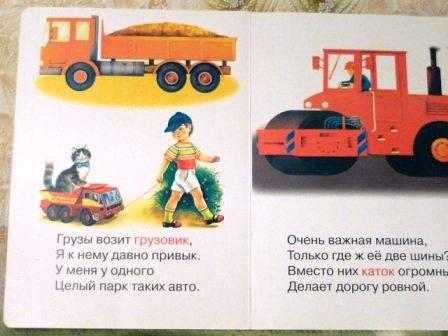 Иллюстрация 1 из 4 для Важные машины - Евгений Кузьмин | Лабиринт - книги. Источник: Катерина М.