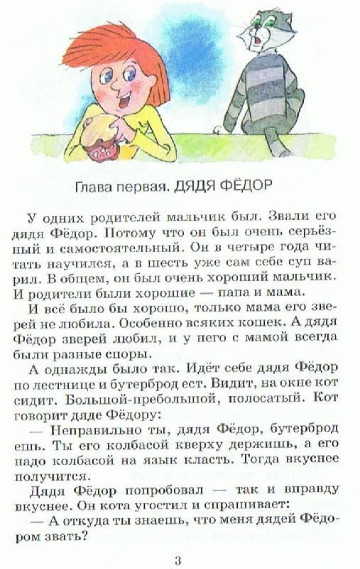 Иллюстрация 1 из 3 для Дядя Федор, пес и кот - Эдуард Успенский | Лабиринт - книги. Источник: Большая Берта