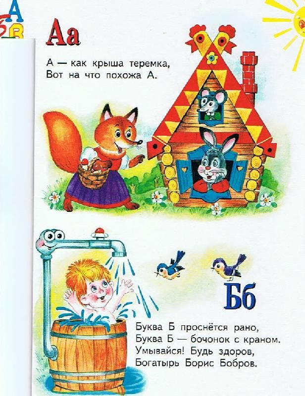 Иллюстрация 1 из 2 для Веселая азбука - Владимир Степанов | Лабиринт - книги. Источник: Большая Берта