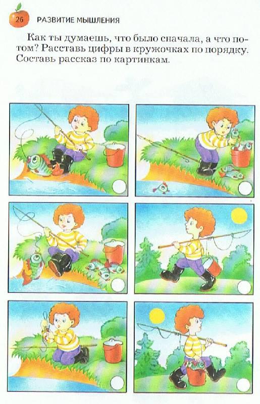 Иллюстрация 1 из 4 для Завтра в школу - Инна Светлова   Лабиринт - книги. Источник: Большая Берта