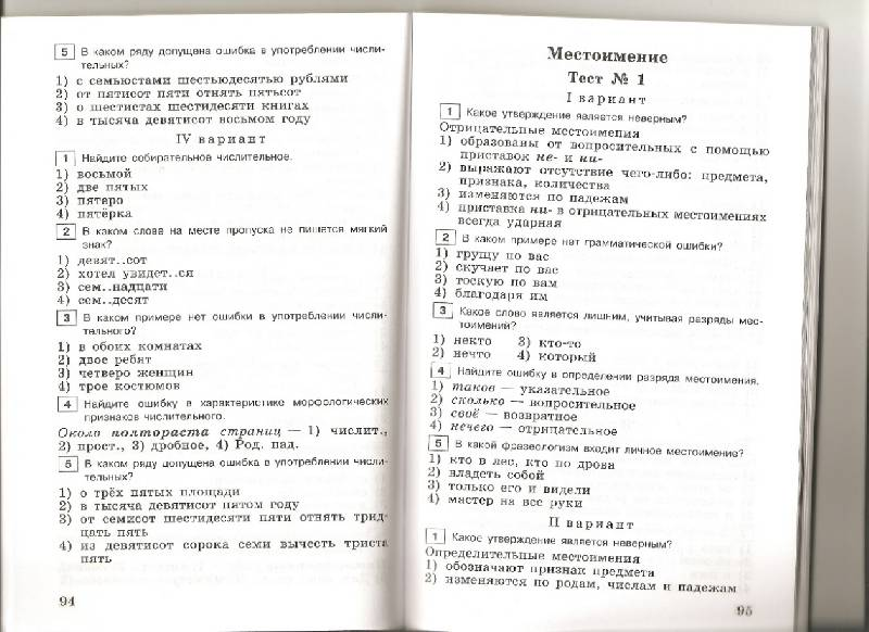 Гдз к рабочей тетради по русскому языку автор богданова галина
