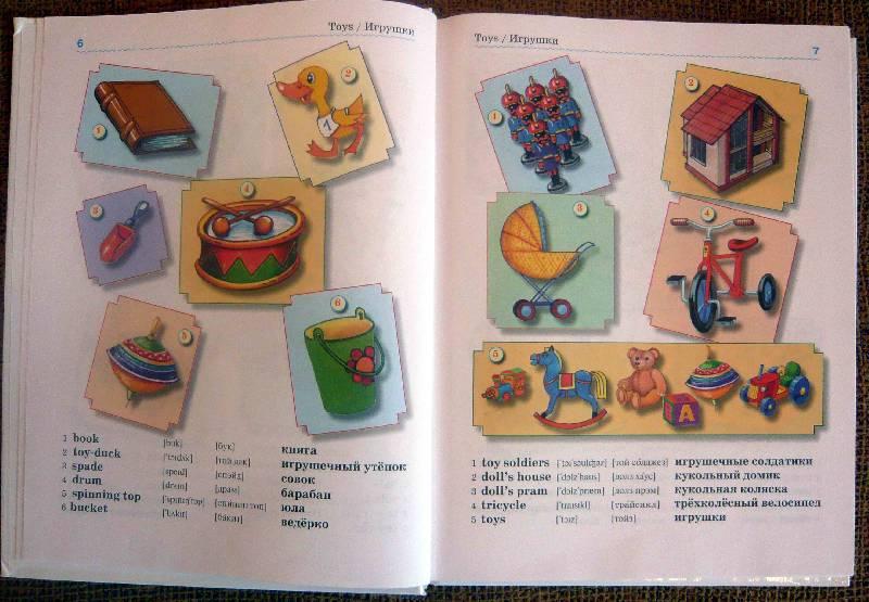 Иллюстрация 1 из 6 для Мои первые 100 английских слов и выражений - Галина Шалаева | Лабиринт - книги. Источник: Jull