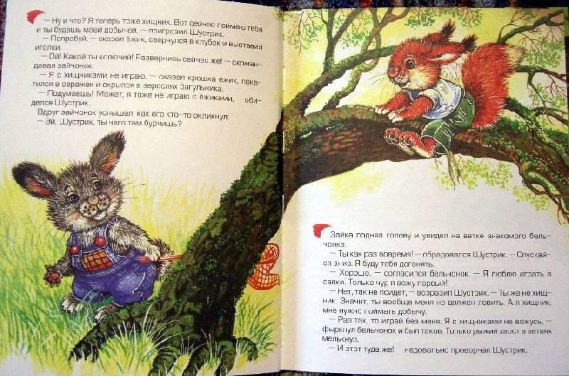Иллюстрация 1 из 16 для Озорные истории - Тамара Крюкова | Лабиринт - книги. Источник: Шилина  Ольга Александровна