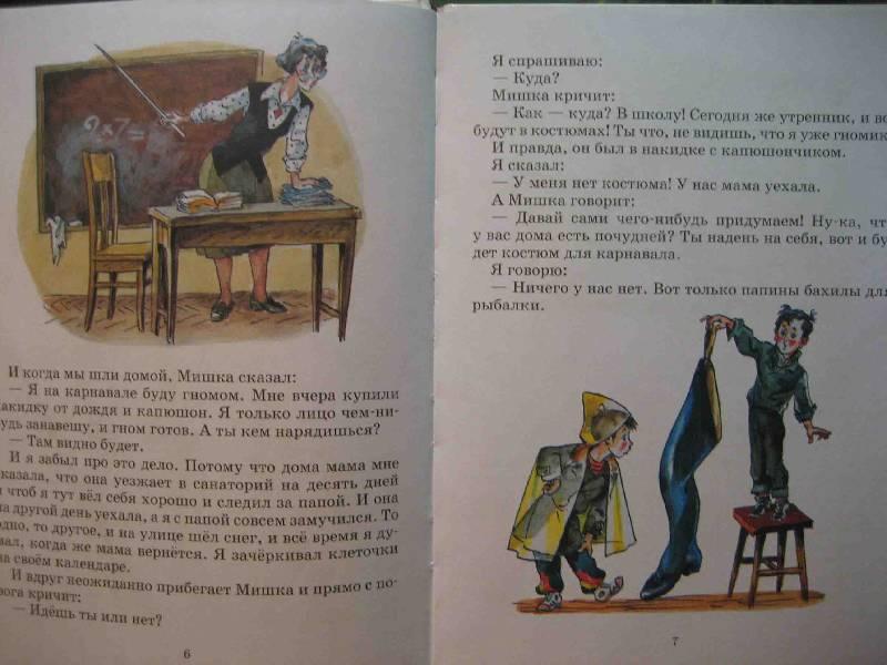 Иллюстрация 1 из 20 для Денискины рассказы - Виктор Драгунский | Лабиринт - книги. Источник: Трухина Ирина