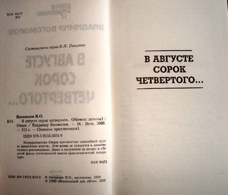 Иллюстрация 1 из 2 для В августе сорок четвертого... (Момент истины) - Владимир Богомолов | Лабиринт - книги. Источник: Мефи