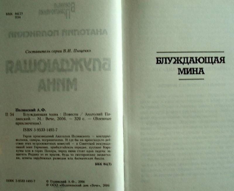 Иллюстрация 1 из 2 для Блуждающая мина: Повести - Анатолий Полянский   Лабиринт - книги. Источник: Мефи