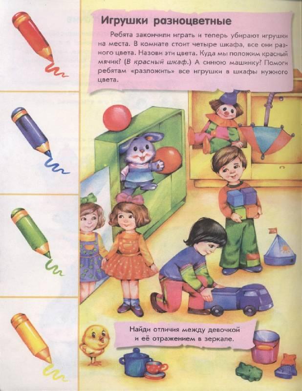 Иллюстрация 1 из 11 для Об игрушках. Полезная книжка - Юлия Каспарова   Лабиринт - книги. Источник: Сова