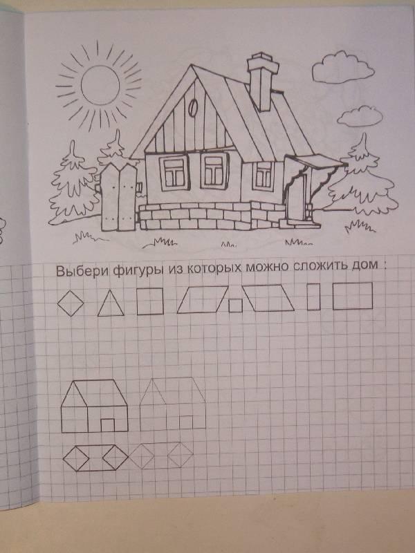 Иллюстрация 1 из 12 для Прописи: Веселые уроки   Лабиринт - книги. Источник: ashatan