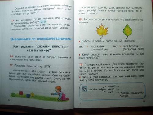 Гдз тетрадь по русскому языку 3 класс соловейчик (часть 2).