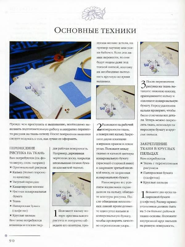 Иллюстрация 27 из 31 для Цветы. Практическое руководство - Хелен Стивенс | Лабиринт - книги. Источник: Спанч Боб