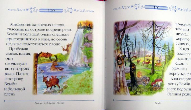 Иллюстрация 1 из 6 для Самые любимые сказки. Королевство сказок | Лабиринт - книги. Источник: Спанч Боб