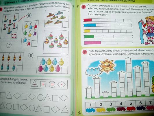 Иллюстрация 26 из 34 для Игралочка. Математика для детей 4-5 лет. Часть 2. ФГОС ДО - Петерсон, Кочемасова | Лабиринт - книги. Источник: Galia